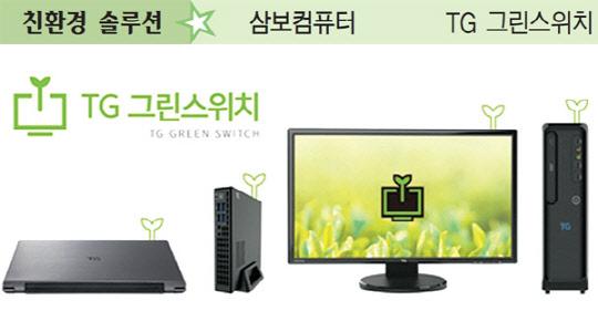 삼보컴퓨터, 모니터 자동 꺼짐… 소비전력 ↓